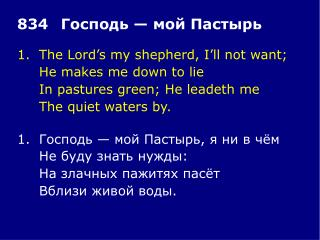 1.The Lord's my shepherd, I'll not want; He makes me down to lie
