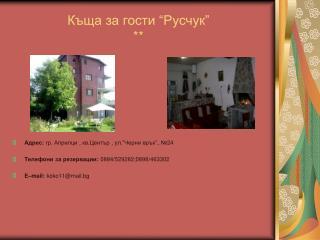 """Къща за гости """"Русчук"""" **"""