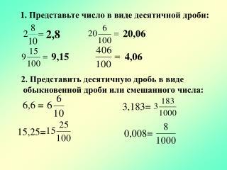 1 . Представьте число в виде десятичной дроби: