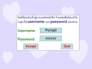 ยินดีต้อนรับเข้าสู่ระบบคลังหนังสือ ร้านหนังสือน้องเอิร์ธ กรุณาใส่ username  และ password  ของท่าน