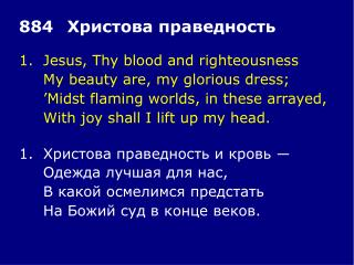 1.	Jesus, Thy blood and righteousness 	My beauty are, my glorious dress;