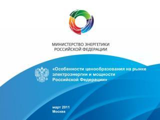 «Особенности ценообразования на рынке  электроэнергии и мощности  Российской Федерации»