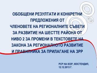 РСР НА ЮЗР, КЮСТЕНДИЛ, 12.12.2013 Г.