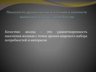 Показатели уровня жизни населения в контексте экономического развития России