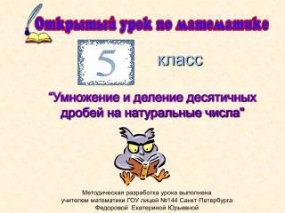 """""""Умножение и деление десятичных дробей на натуральные числа"""""""