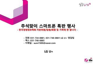 추석맞이 스마트폰 특판 행사 -  한국경영정보학회 자문위원 / 임원 / 회원 및 가족에 한 합니다  -