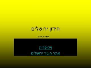 חידון ירושלים
