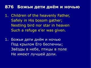 1.	Children of the heavenly Father, 	Safely in His bosom gather; 	Nestling bird nor star in heaven