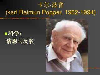 卡尔 · 波普 (karl Raimun Popper, 1902-1994)