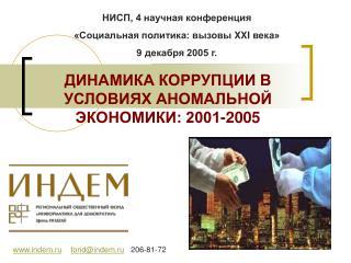 ДИНАМИКА КОРРУПЦИИ В УСЛОВИЯХ АНОМАЛЬНОЙ ЭКОНОМИКИ: 2001-2005