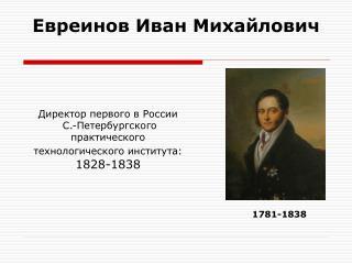 Евреинов Иван Михайлович