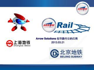 Arrow Solutions 在铁路行业的应用                             2013.03.21