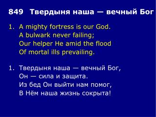 1.	A mighty fortress is our God. 	A bulwark never failing; 	Our helper He amid the flood