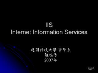IIS Internet Information Services
