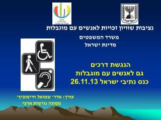 הנגשת  דרכים  גם לאנשים עם מוגבלות כנס נתיבי ישראל 26.11.13