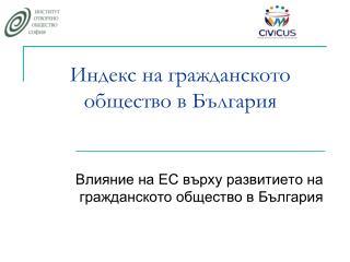 Индекс на гражданското общество в България