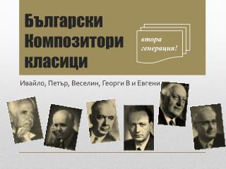 Български Композитори класици