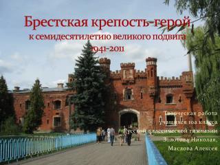 Брестская крепость-герой к семидесятилетию великого подвига 1941-2011