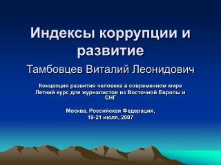 Индексы коррупции и развитие Тамбовцев Виталий Леонидович