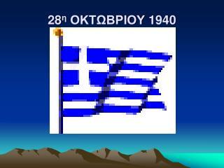 28 η  ΟΚΤΩΒΡΙΟΥ 1940