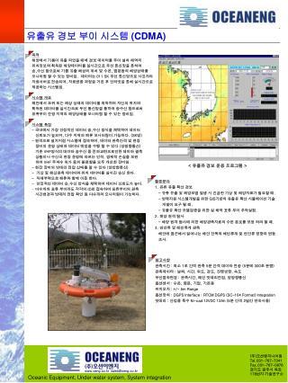 Oceanic Equipment, Under water system, System integration