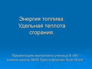 Презентацию выполнила ученица 8 «В» класса школы №50 Христофорова Анастасия