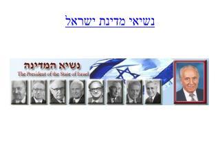 נשיאי מדינת ישראל
