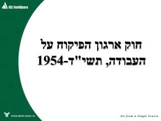 """חוק ארגון הפיקוח על העבודה, תשי""""ד-1954"""