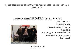 Презентация проекта к 100-летию первой российской революции 1905-1907гг.
