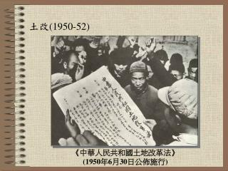 土改 (1950-52)
