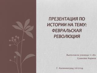 Презентация по истории на тему: Февральская революция