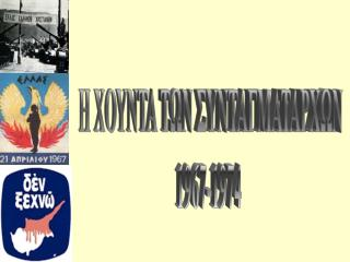 Η ΧΟΥΝΤΑ ΤΩΝ ΣΥΝΤΑΓΜΑΤΑΡΧΩΝ 1967-1974