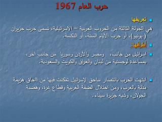 حرب العام 1967