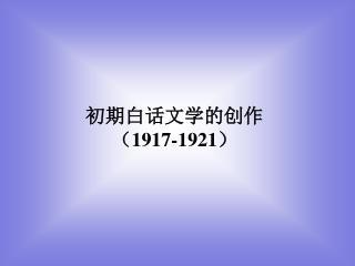 初期白话文学的创作 ( 1917-1921 )