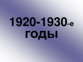 1920-1930 - ?  ????