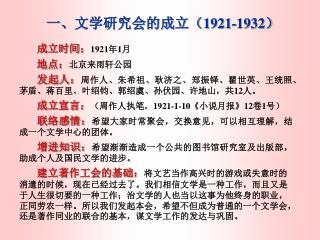 一、文学研究会的成立( 1921-1932 )