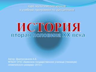 Автор: Дмитроченков А.Е.