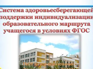 ГБОУ Центр образования  «Школа здоровья» №1071