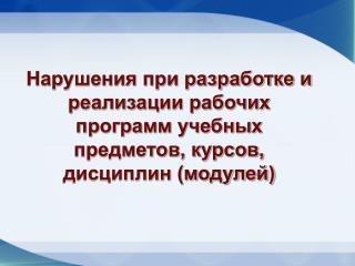 Федеральный закон от 29 декабря 2012 №273-ФЗ «Об образовании в Российской Федерации»;
