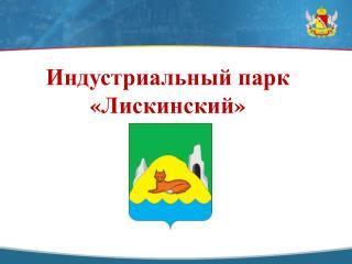 Индустриальный парк « Лискинский »
