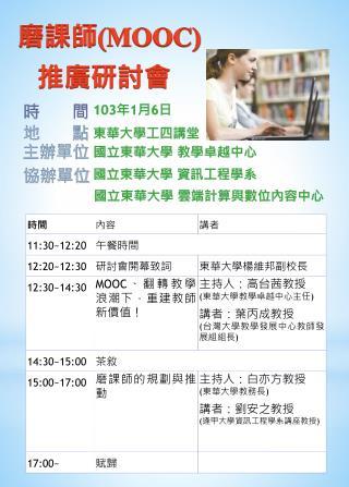 磨課師 (MOOC)