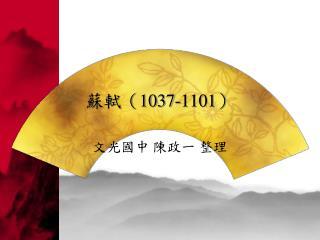蘇軾( 1037-1101 )