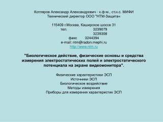 """Котляров Александр Александрович - к.ф-м., ст.н.с. МИФИ Технический директор ООО """"НТМ-Защита«"""