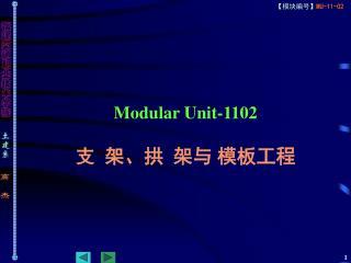 Modular Unit-1102 ?  ???  ?? ????