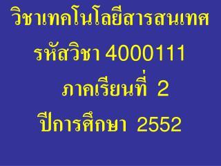 วิชา เทคโนโลยีสารสนเทศ รหัสวิชา  4000111  ภาคเรียนที่ 2 ปีการศึกษา 2552