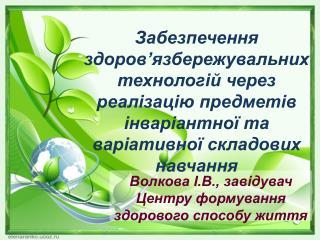 Волкова І.В., завідувач  Центру формування здорового способу життя