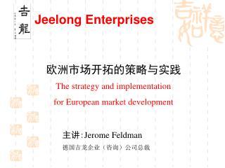 Jeelong Enterprises