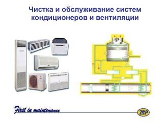 Чистка и обслуживание систем кондиционеров и вентиляции