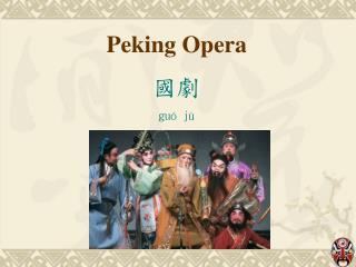 Peking Opera 國劇  guó jù