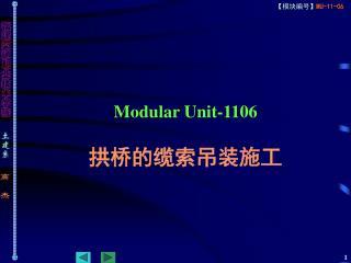 Modular Unit-1106 拱桥的缆索吊装施工